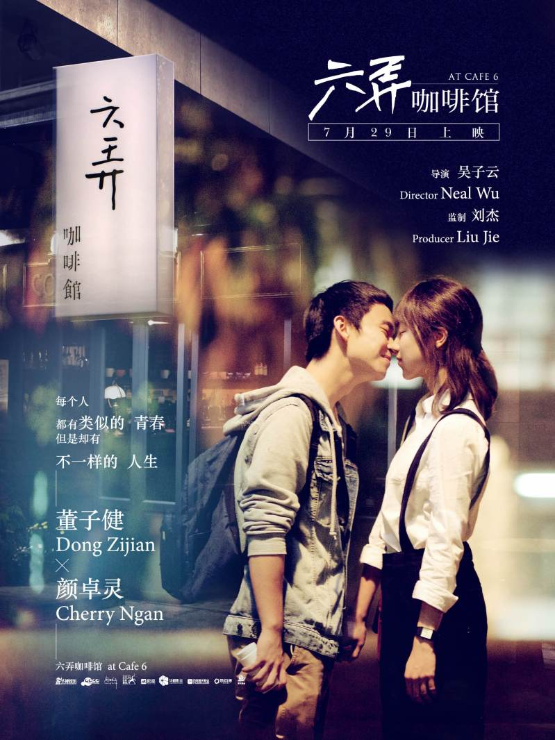 At-Cafe-6_poster_goldposter_com_13