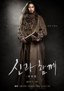 along-with-the-gods_poster_goldposter_com_2