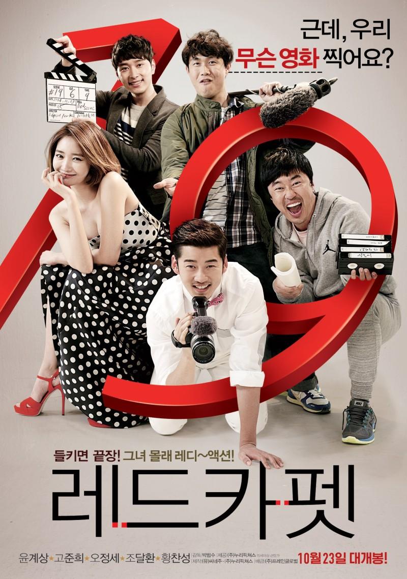 Red_Carpet_-_Korean_Movie-p1.jpg
